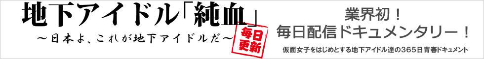 【毎日更新ドキュメンタリー】地下アイドル「純血」【最強の地下アイドル】