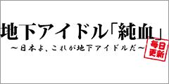 地下アイドル「純血」