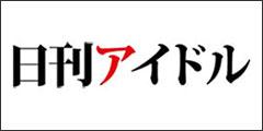 日刊アイドル