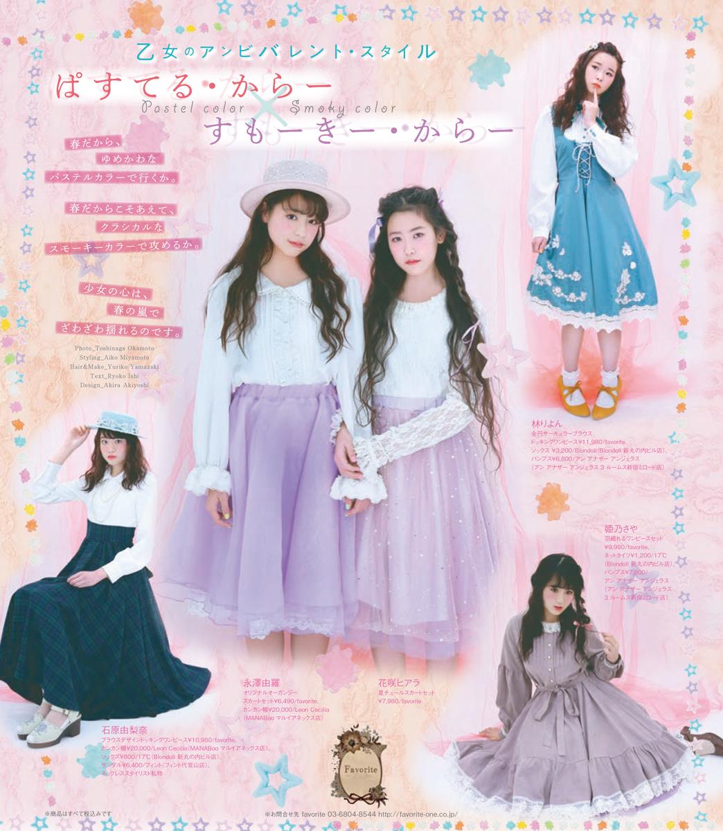 甘くてかわいい女の子のファッション絵本『larme』にドリーム