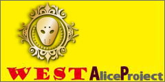 アリスプロジェクトWEST